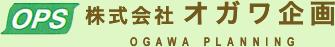 株式会社オガワ企画