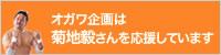 菊地毅さん応援ページ